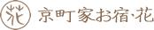 京都で町屋に宿泊するなら京都烏丸の京町家お宿・花へ