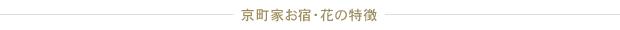 京町家お宿・花の特徴