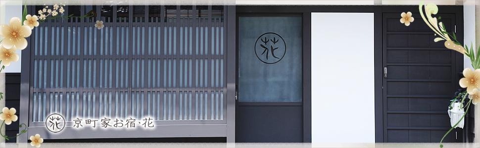 京都で町家に宿泊するなら京町家お宿・花へ